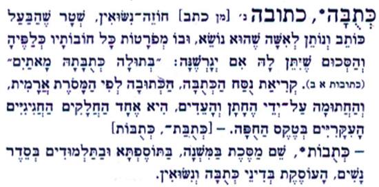 ketouba-hebreu